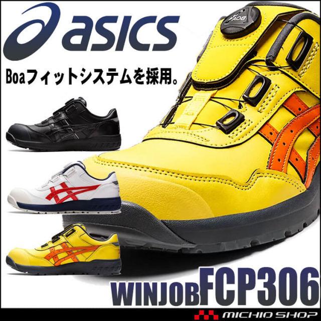 [送料無料]安全靴 アシックス asics スニーカー ウィンジョブ JSAA規定A種認定品 FCP306 Boa ローカット セーフティシューズ