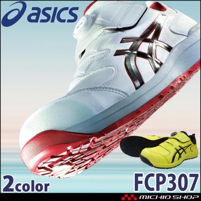 [2月中旬入荷先行予約]安全靴 アシックス asics スニーカー ウィンジョブ JSAA規定A種認定品 FCP307 Boa ワーキングシューズ セーフティシューズ 2021年春夏新作