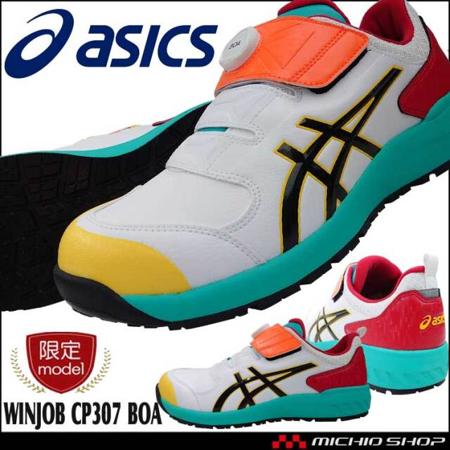 [2月中旬入荷先行予約][限定色]安全靴 アシックス asics スニーカーウィンジョブ FCP307 Boa 2021年春夏新作