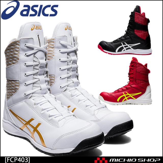 安全靴 アシックス asics スニーカー ウィンジョブ FCP403TS JSAA規格A種  ワーキングシューズ セーフティシューズ
