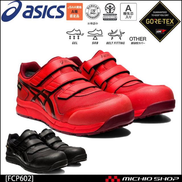 安全靴 アシックス asics スニーカーウィンジョブ FCP602 G-TX ゴアテックス
