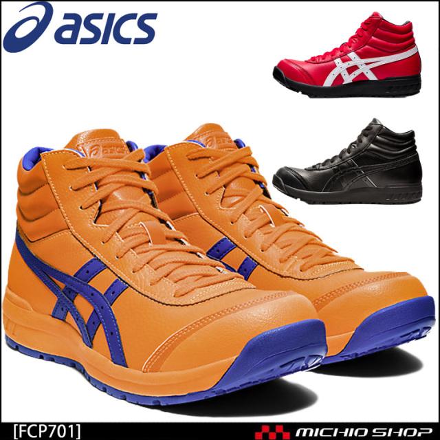 安全靴 アシックス asics ウィンジョブ スニーカー JSAA規格A種認定品  FCP701 セーフティーシューズ