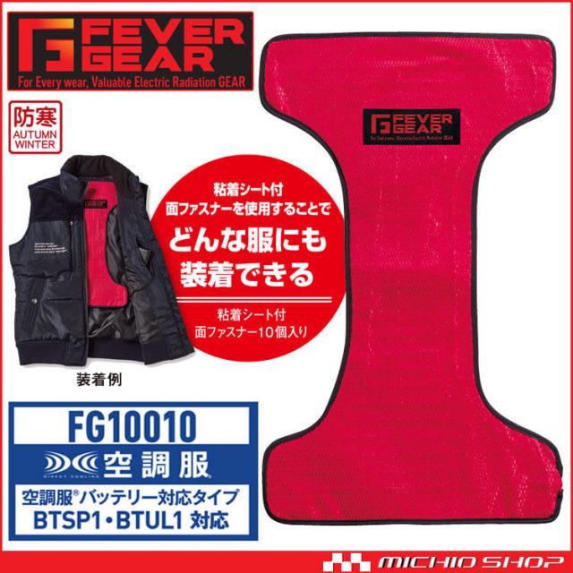 [10月中旬入荷先行予約]防寒服 FEVER GEAR FG10010 電熱パッド(BTSP1・BTUL1バッテリー対応) 自重堂 2021年秋冬新作