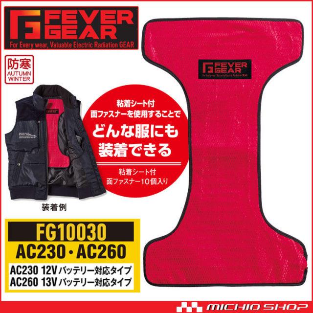[10月中旬入荷先行予約]防寒服 FEVER GEAR FG10030 電熱パッド(AC230・AC260バッテリー対応) 自重堂 2021年秋冬新作