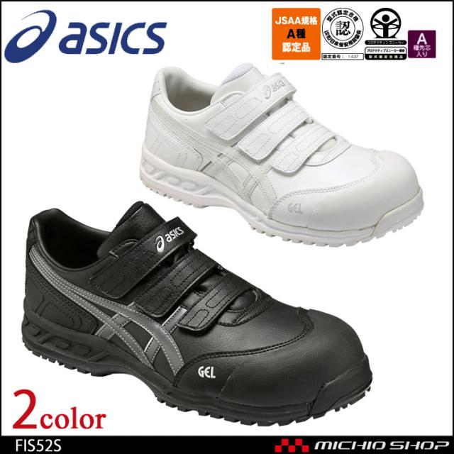 安全靴 アシックス asics ウィンジョブ スニーカー FIS52S マジックタイプ