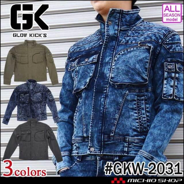 グローキックス GLOWKICK'S ライダース風長袖ジャケット GKW-2031 通年作業服 ケイゾック  2020年秋冬新作
