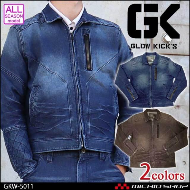 グローキックス GLOWKICK'S スライダー長袖ジャケット GKW-5011 デニム 通年作業服 ケイゾック