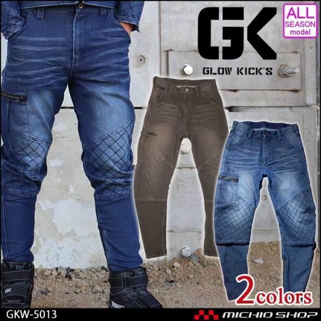 グローキックス GLOWKICK'S スライダーパンツ GKW-5013 デニム 通年作業服 ケイゾック