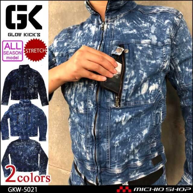 グローキックス GLOWKICK'S スライダー長袖ジャケット GKW-5021 デニム 通年作業服 ケイゾック