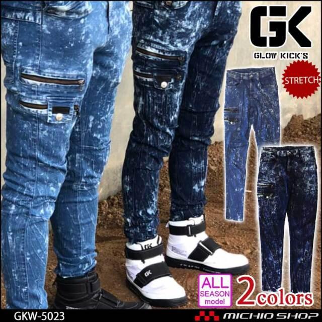 グローキックス GLOWKICK'S ストレッチカーゴパンツ GKW-5023 デニム 通年作業服 ケイゾック