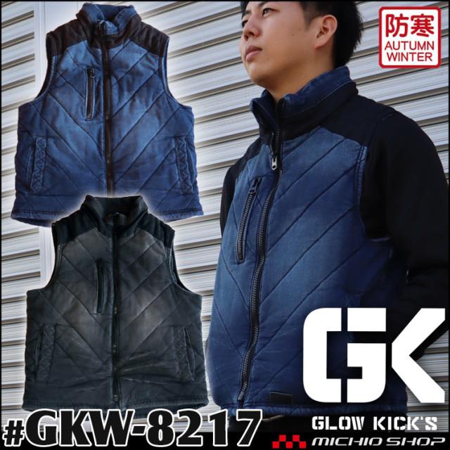 グローキックス GLOWKICK'S ストレッチデニム防寒ベスト GKW-8217 ケミカルウォッシュ ブラスト加工 軽防寒 作業服 2020年秋冬新作
