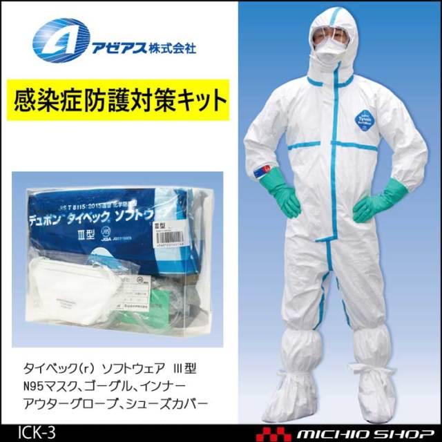 [即納]抗ウイルス対策 感染症防護対策キット デュポン タイベック ソフトウェア3型防護服 他セット ICK-3 アゼアス