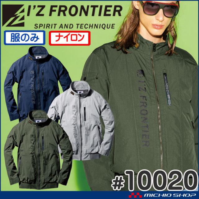 空調服 アイズフロンティア 長袖ワークジャケット(ファンなし) 10020 エアーサイクロンシステム