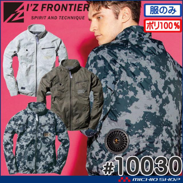 空調服 アイズフロンティア 長袖ワークジャケット(ファンなし) 10030 エアーサイクロンシステム