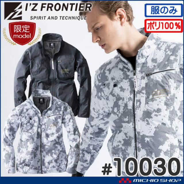 [数量限定][6月入荷先行予約]空調服 アイズフロンティア 長袖ワークジャケット(ファンなし) 10030 エアーサイクロンシステム