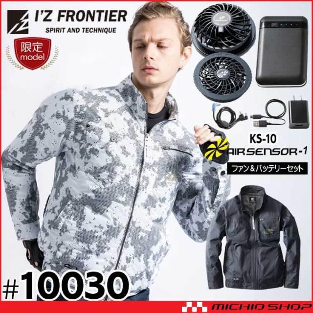 [即納][数量限定]空調服 アイズフロンティア 長袖セット+クロダルマ エアーセンサー1 バッテリーファンセット KS-10