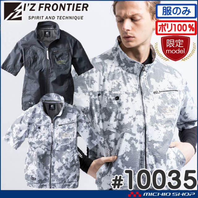 [数量限定][6月入荷先行予約]空調服 アイズフロンティア 半袖ワークジャケット(ファンなし) 10035 エアーサイクロンシステム
