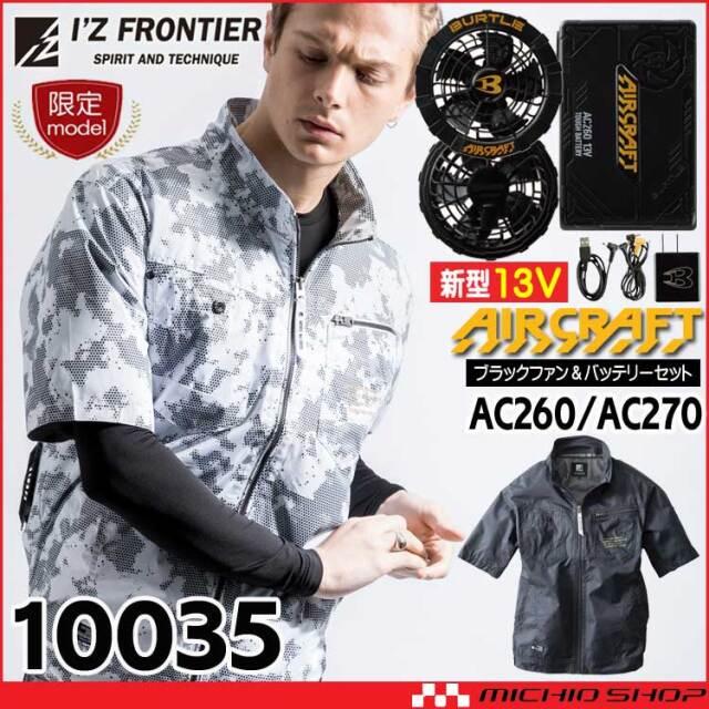 [即納][2020年新型モデル]空調服 アイズフロンティア 半袖セット+バートル エアークラフト 新型12Vバッテリー黒ファンセット AC230+AC240
