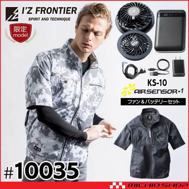 [即納][数量限定]空調服 アイズフロンティア 半袖セット+クロダルマ エアーセンサー1 バッテリーファンセット KS-10