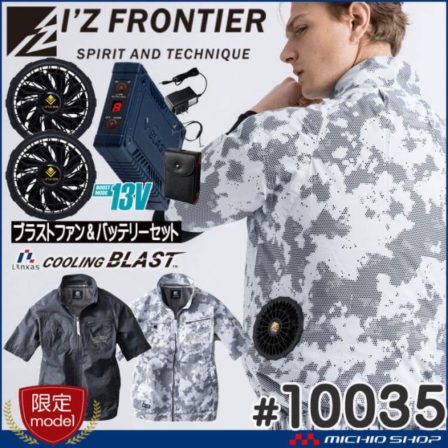 [数量限定]空調服 アイズフロンティア 半袖ワークジャケット・ファン・バッテリーセット 10035 エアーサイクロンシステム