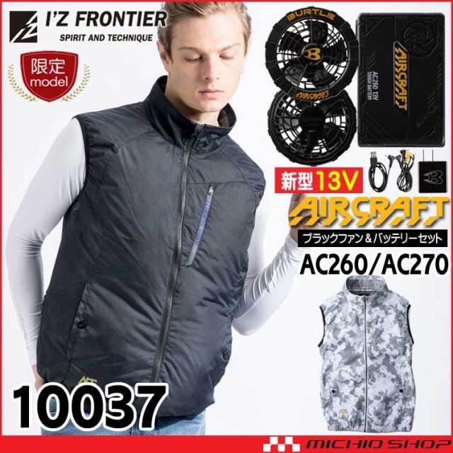 [即納][数量限定]空調服 アイズフロンティア ベストセット+バートル エアークラフト バッテリー黒ファンセット AC210+AC220