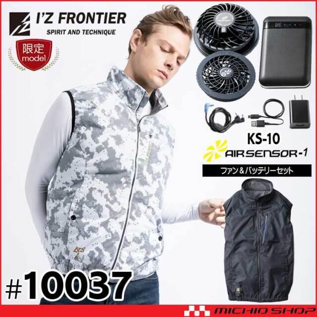 [即納][数量限定]空調服 アイズフロンティア ベストセット+クロダルマ エアーセンサー1 バッテリーファンセット KS-10