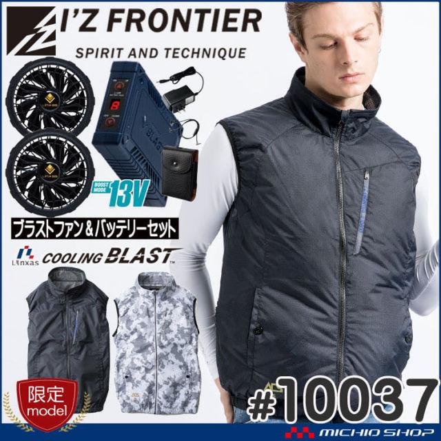 [数量限定]空調服 アイズフロンティア ワークベスト・ファン・バッテリーセット 10037 エアーサイクロンシステム