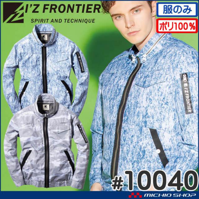 [即納]空調服 アイズフロンティア フルハーネス対応 プリントチタンA.S. 長袖ワークジャケット(ファンなし) 10040 エアーサイクロンシステム