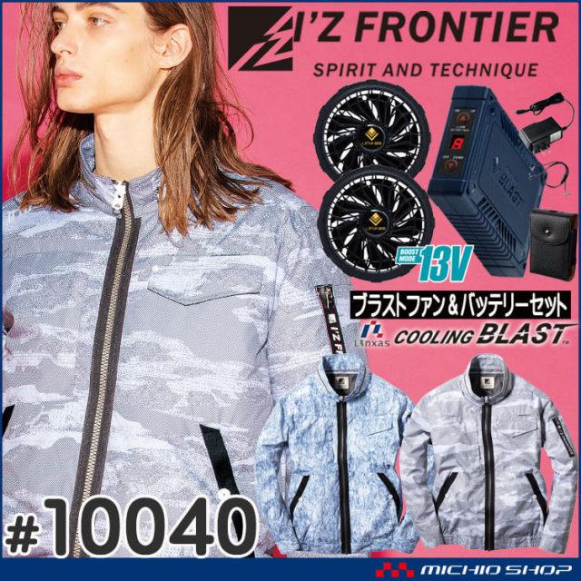 [即納]空調服 アイズフロンティア フルハーネス対応プリントチタンA.S. 長袖ワークジャケット・ファン・バッテリーセット 10040 エアーサイクロンシステム