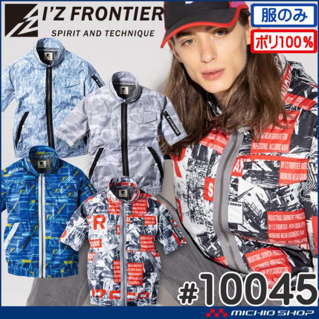 [即納]空調服 アイズフロンティア フルハーネス対応 プリントチタンA.S. 半袖ワークジャケット(ファンなし) 10045 エアーサイクロンシステム