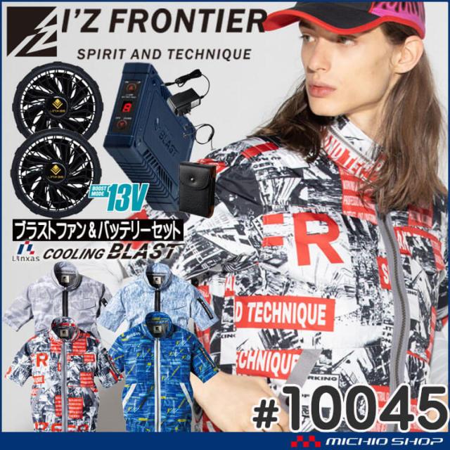 [即納]空調服 アイズフロンティア フルハーネス対応プリントチタンA.S. 半袖ワークジャケット・ファン・バッテリーセット 10045 エアーサイクロンシステム