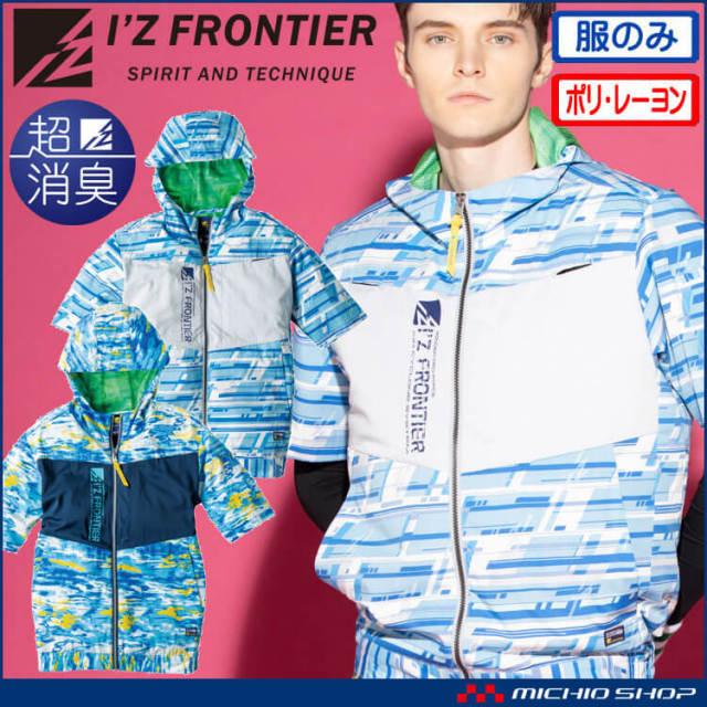 空調服 アイズフロンティア フルハーネス対応半袖フーディッドジャケット(ファンなし) 10098 エアーサイクロンシステム