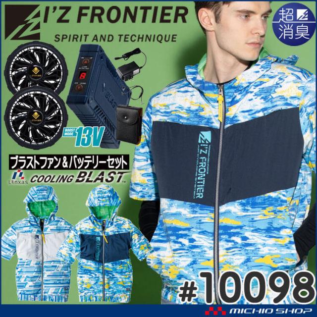 空調服 アイズフロンティア フルハーネス対応半袖フーディッドジャケット・ファン・新型13Vバッテリーセット 10098 エアーサイクロンシステム