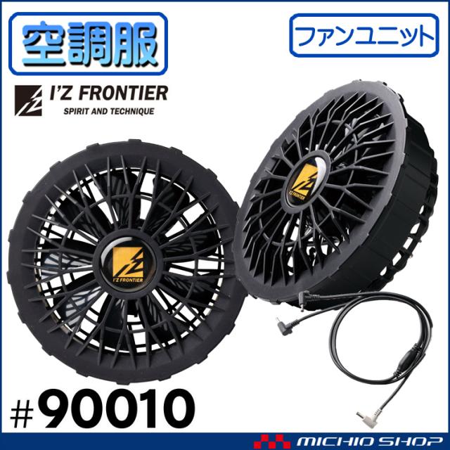 空調服 アイズフロンティア ファンケーブルセット 90010 エアーサイクロンシステム