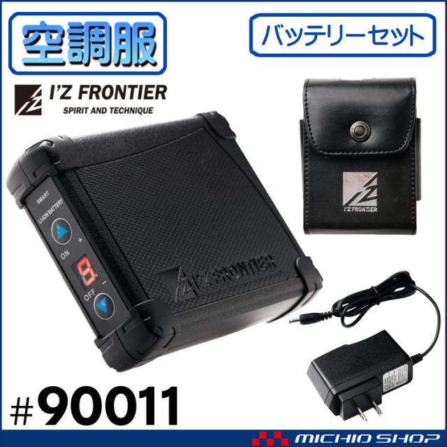 [6月入荷先行予約]空調服 アイズフロンティア バッテリーセット 90011 エアーサイクロンシステム