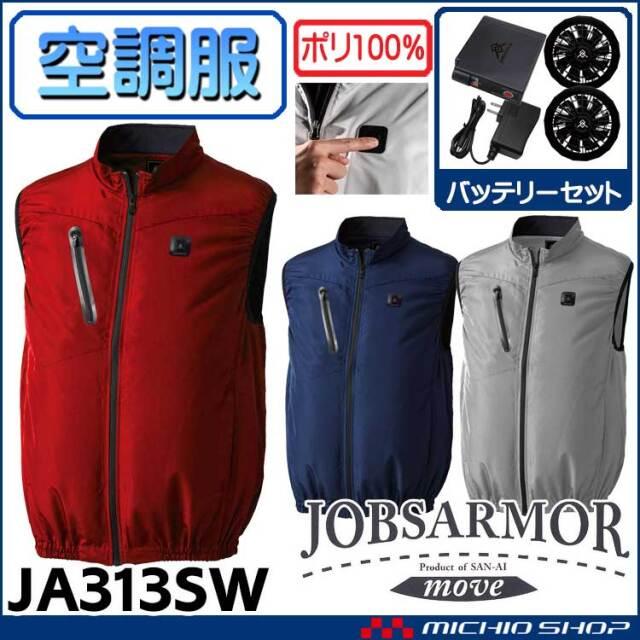 [即納]空調服 胸スイッチマイクロドットベスト・ファンバッテリーセット JA313SW 三愛 JOBSARMOR