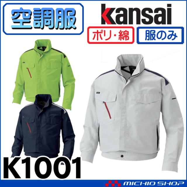 空調服 カンサイ kansai 長袖ブルゾン(ファンなし) K1001 空調風神服