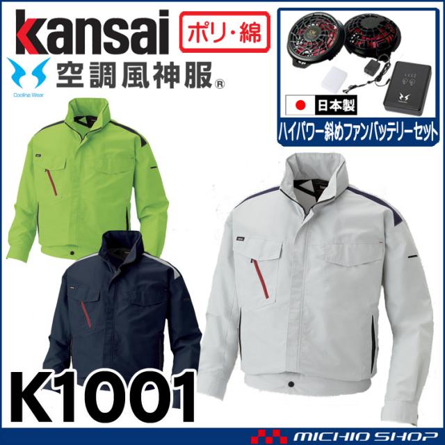 空調風神服 カンサイ kansai ブルゾン・斜めハイパワーファン・バッテリーセット K1001set