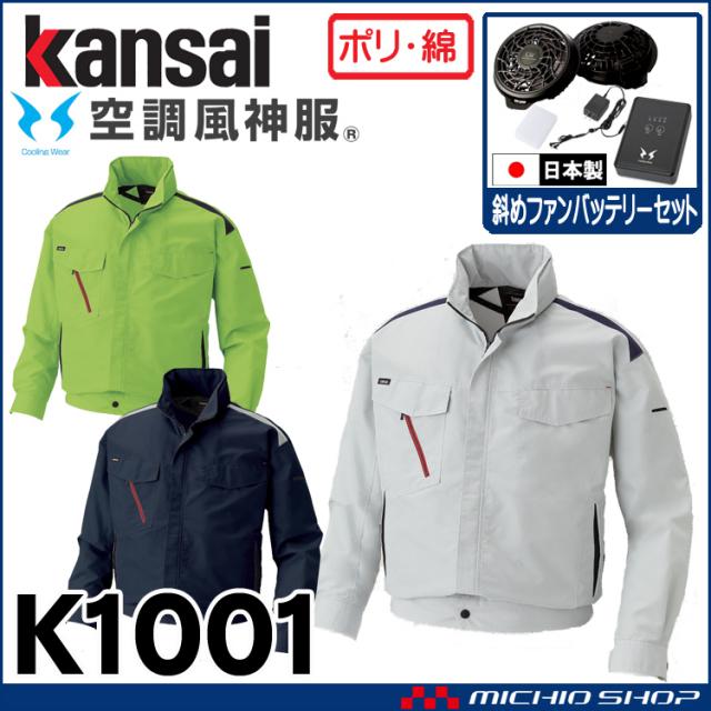 空調風神服 カンサイ kansai ブルゾン・斜めファン・バッテリーセット K1001set