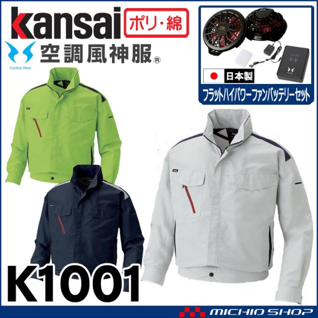 空調風神服 カンサイ kansai ブルゾン・フラットハイパワーファン・バッテリーセット K1001set
