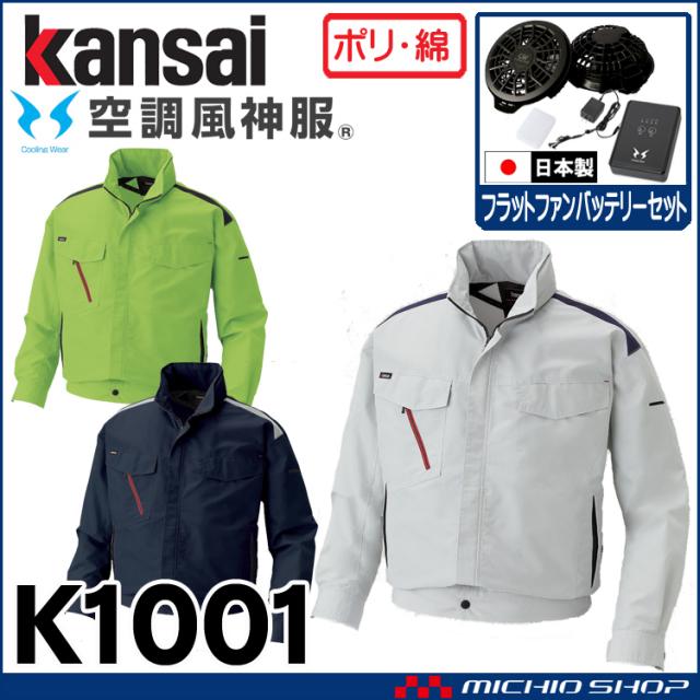 空調風神服 カンサイ kansai ブルゾン・フラットファン・バッテリーセット K1001set