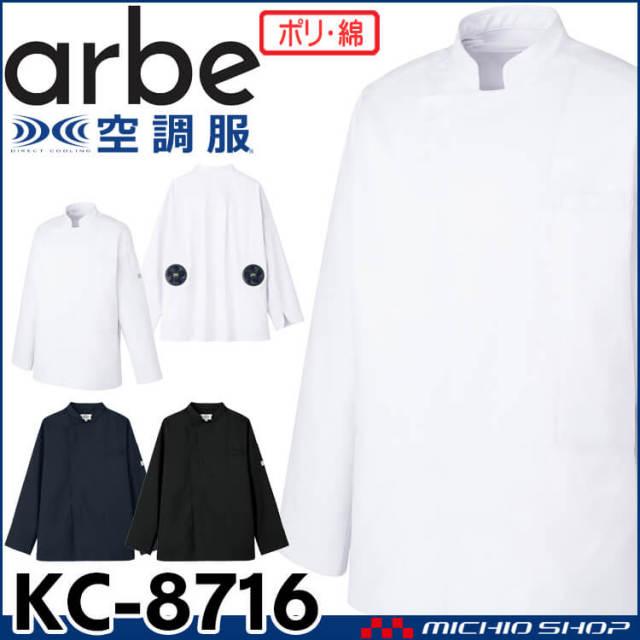 空調服 arbe アルベチトセ 空調服 長袖コックコート(ファンなし) KC-8716 飲食業ユニフォーム 2021年春夏新作