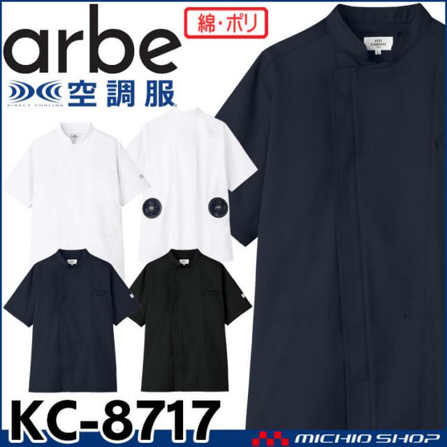 空調服 arbe アルベチトセ 空調服 半袖コックコート(ファンなし) KC-8717 飲食業ユニフォーム 2021年春夏新作