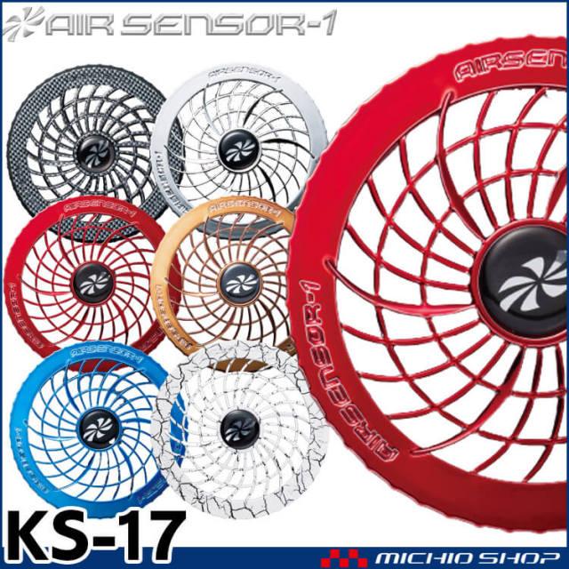 空調服 クロダルマ エアセンサー1専用着せ替えファンキャップ(2個セット) KS-17