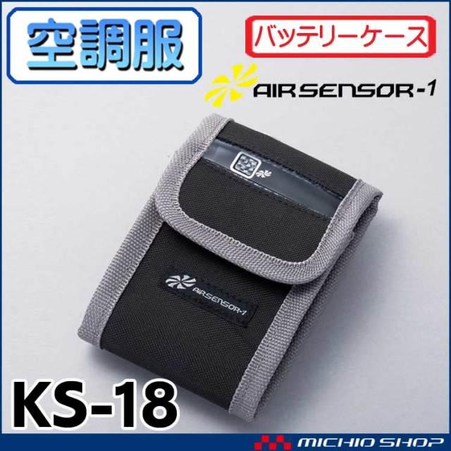 [在庫限り]空調服 クロダルマ エアセンサー1専用バッテリーケース KS-18