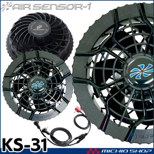 空調服 クロダルマ エアセンサー1専用ファンセット KS-31