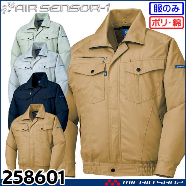 空調服 クロダルマ エアセンサー1 長袖ジャンパー(ファンなし) 258601