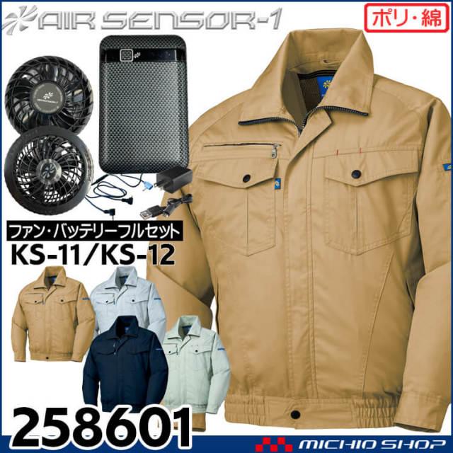 空調服 クロダルマ エアセンサー1 長袖ジャンパー・ファン・バッテリーセット 258601