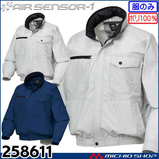 空調服 クロダルマ エアセンサー1 長袖ジャンパー(ファンなし) 258611