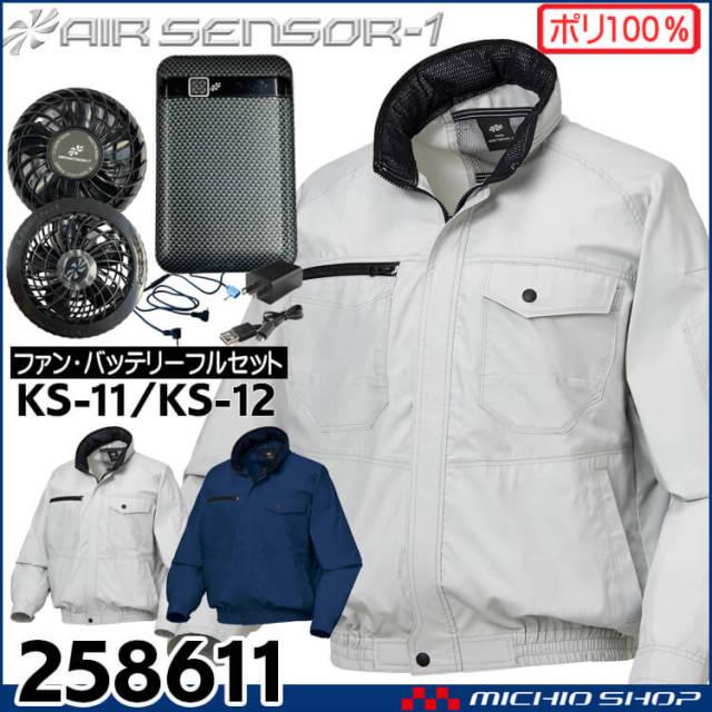 空調服 クロダルマ エアセンサー1 長袖ジャンパー・ファン・バッテリーセット 258611